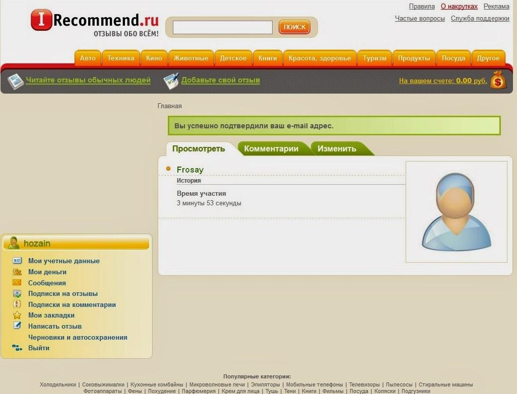 Регистрация на irecommend