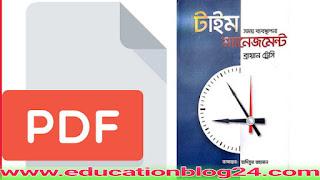 টাইম ম্যানেজমেন্ট (সময় ব্যবস্থাপনা)বই- ব্রায়ান ট্রেসি |PDF ফাইল