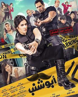 مشاهدة, تحميل, افلام, عربي, فيلم, ابو شنب, ياسمين عبد العزيز, تحميل افلام عربي, افلام مصرية جديدة,