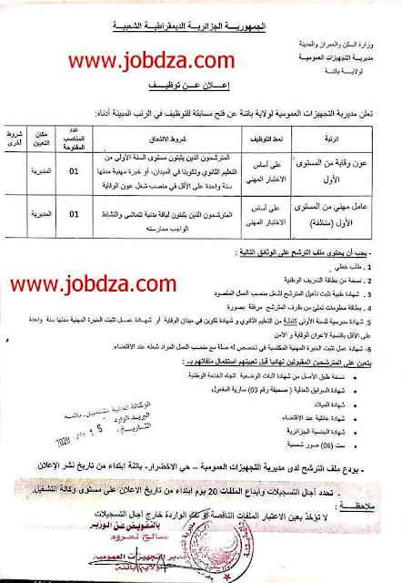 إعلان توظيف في مديرية التجهيزات العمومية لولاية باتنة