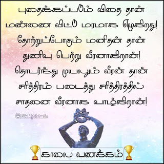 Tamil motivation good morning quote