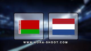 مشاهدة مباراة هولندا وروسيا البيضاء بث مباشر 13-10-2019 التصفيات المؤهلة ليورو 2020