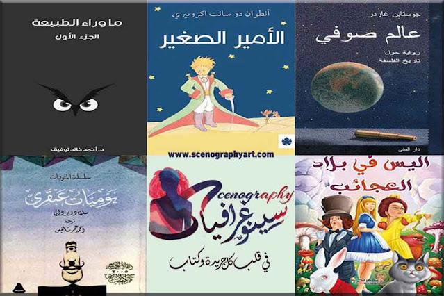 كتب-روايات-الأدب-العالمي
