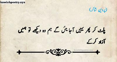 Parveen Shakir Poetry In Urdu Collection