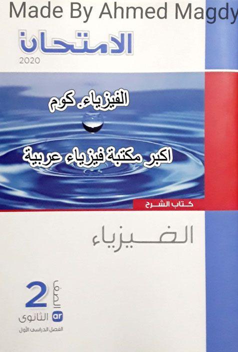 كتاب الامتحان في شرح الفيزياء للصف الثاني ثانوي 2 pdf الفصل الدراسي الاول