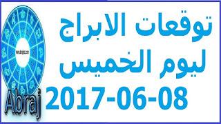 توقعات الابراج ليوم الخميس  08-06-2017