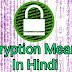 Encryption Meaning - Encryption Meaning In Hindi
