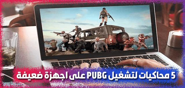 افضل واسرع 5 محاكيات لتشغيل ببجي موبايل PUBG على أجهزة الكمبيوتر الضعيفة