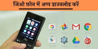 Jio Me App Kaise Download Kare in Hindi