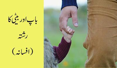urdu novel , novel in urdu , urdu afsana