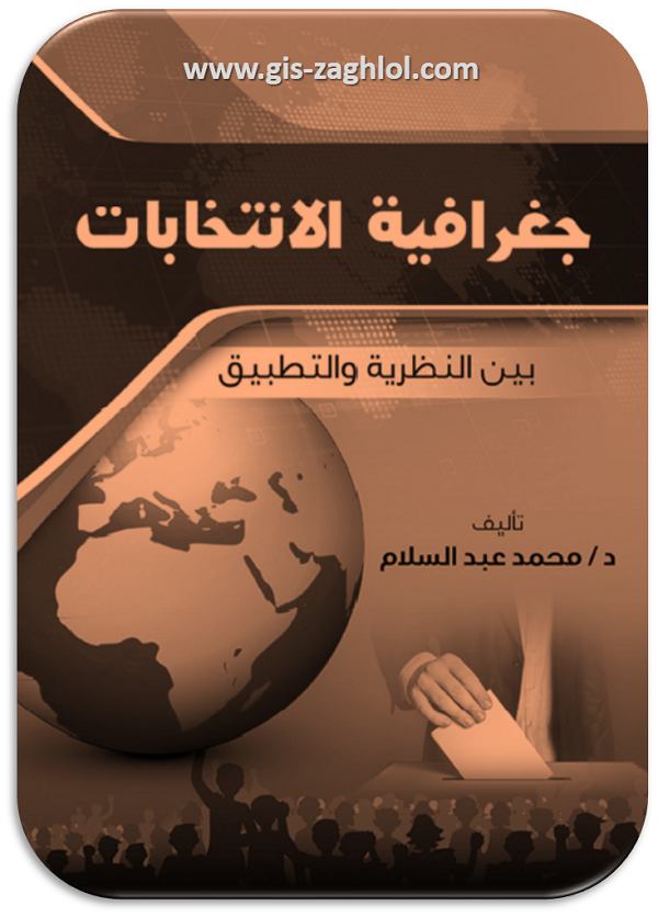 تحميل كتاب أسس جغرافية الانتخابية النظرية والتطبيقية Electoral Geography
