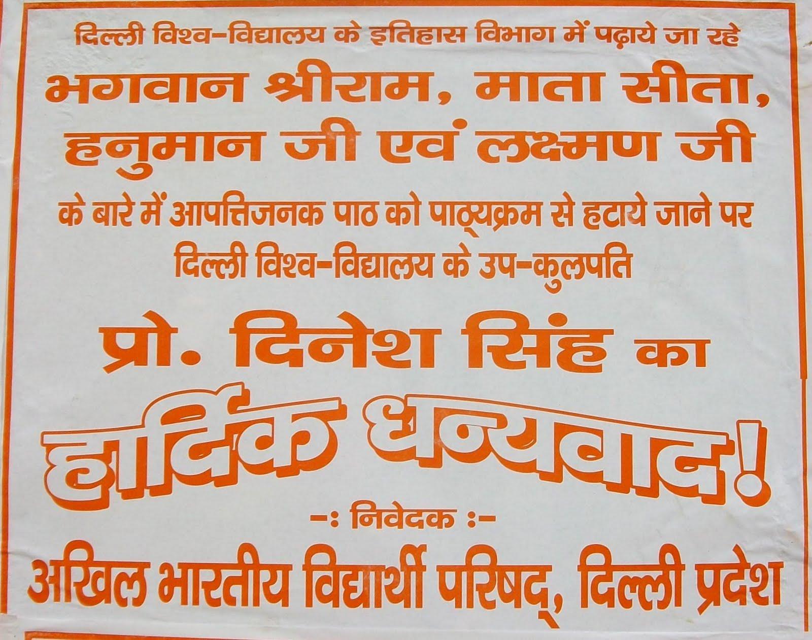 carvaka  poster by abvp congratulating the vice chancellor of delhi university