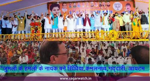 #MediaWatch-Surkhi-By-Election-Scindia