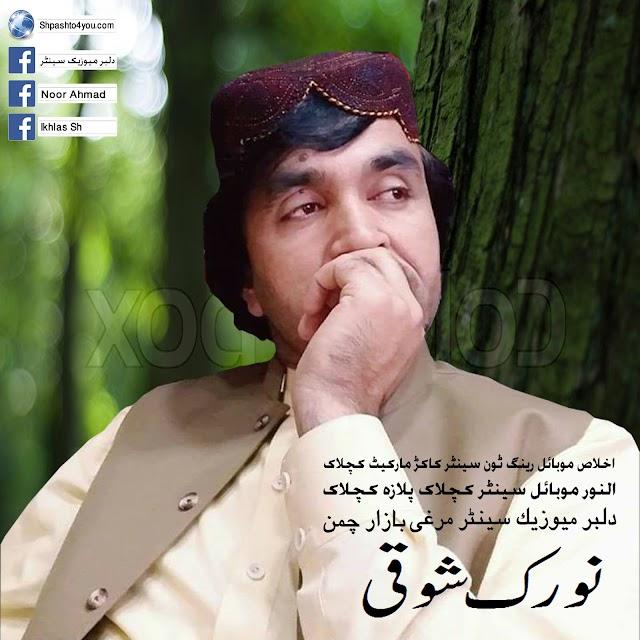 Norak Showqi New Pashto Mp3 Songs 2019 MaY 27