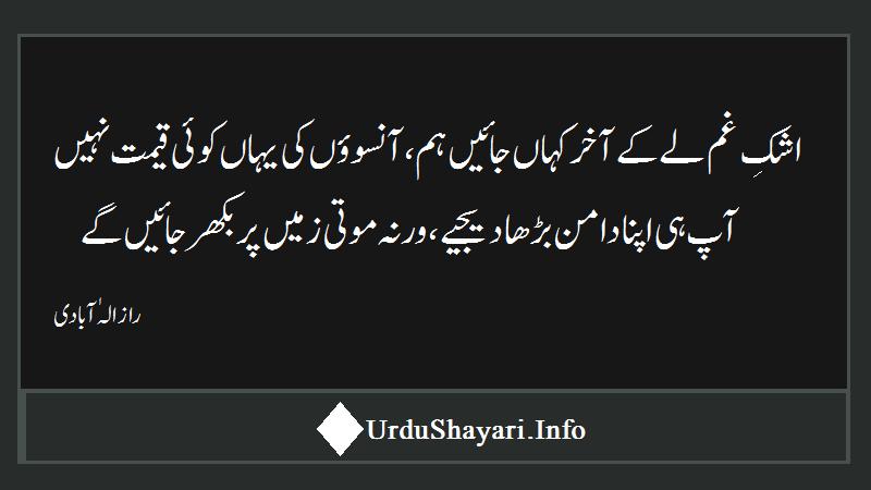 Ashk e Ghum sad poetry in urdu 2 lines with image - Raaz AllahAbadi Shayari.