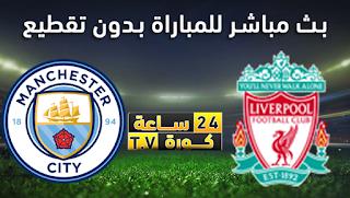 مشاهدة مباراة ليفربول ومانشستر سيتي بث مباشر بتاريخ 10-11-2019 الدوري الانجليزي