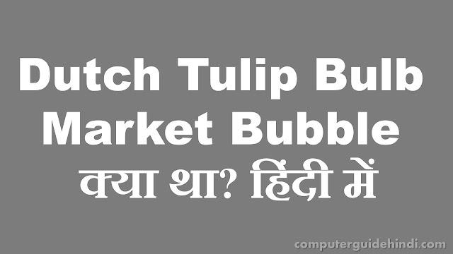 Dutch Tulip Bulb Market Bubble क्या था?
