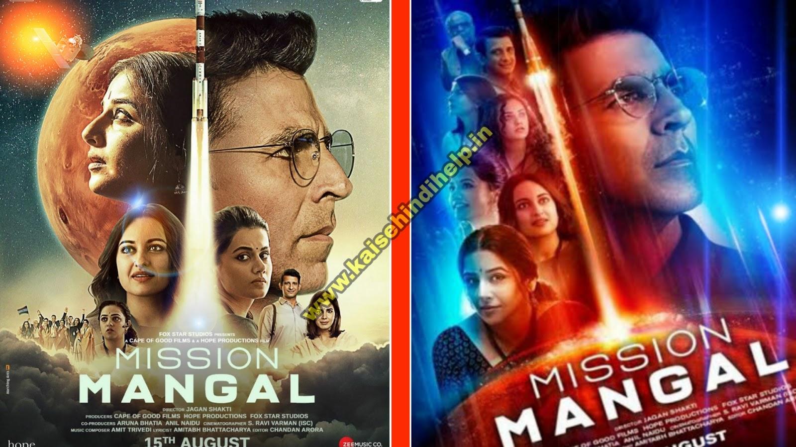 Download Mission Mangal 2019 Movie Full HD