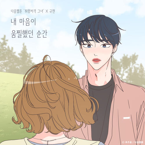 KYUHYUN (규현) THE MOMENT MY HEART (내 마음이 움찔했던 순간)