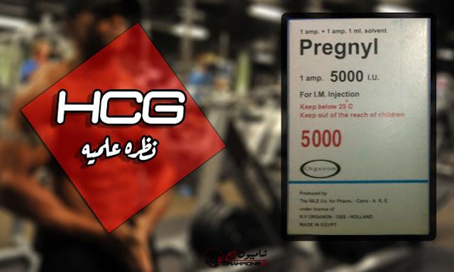 ما هي حقنة برجنيل المعروفه hcg استخدامها وسعرها وفوائد واضرار