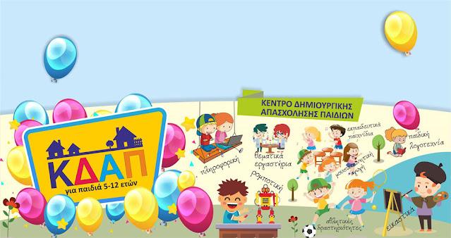 Ο Δήμος Ναυπλιέων ιδρύει Κέντρα Δημιουργικής Απασχόλησης Παιδιών