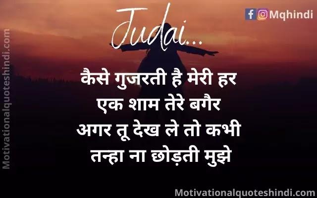 Dard E Judai Shayari In Hindi