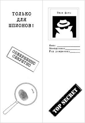 шаблоны лэпбука про шпионов