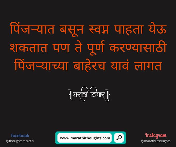 Best Motivation Marathi Thoughts