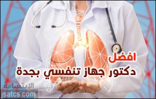 افضل دكتور جهاز تنفسي بجدة