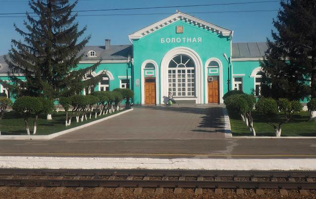 Транссибирская магистраль, станция Болотная