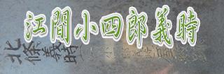 江間小四郎義時