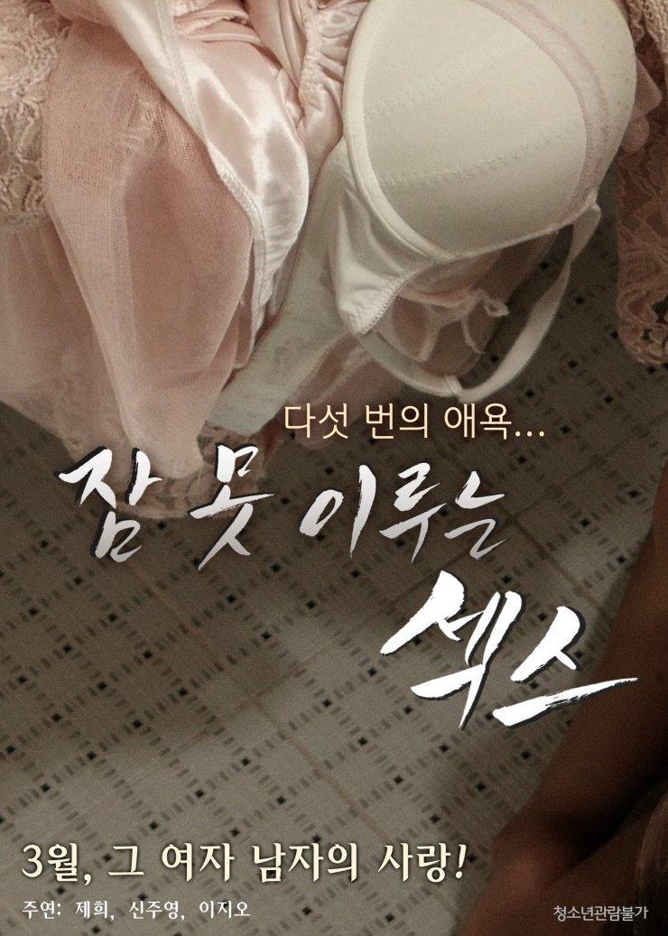 Sleepless Sex Full Korea 18+ Adult Movie Online Free