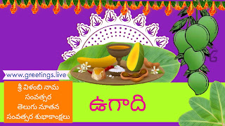 Telugu Traditional Ugadi HD Greetings 2018 with ugadi Pickle
