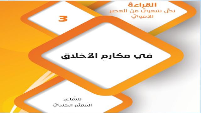 حل درس في مكارم الأخلاق للصف التاسع اللغه العربيه