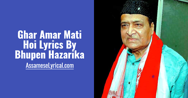 Ghar Amar Mati Hoi Lyrics