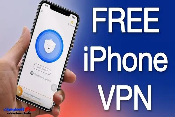 تطبيقات VPN للايفون