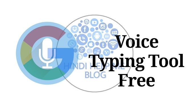 Voice Typing Tool