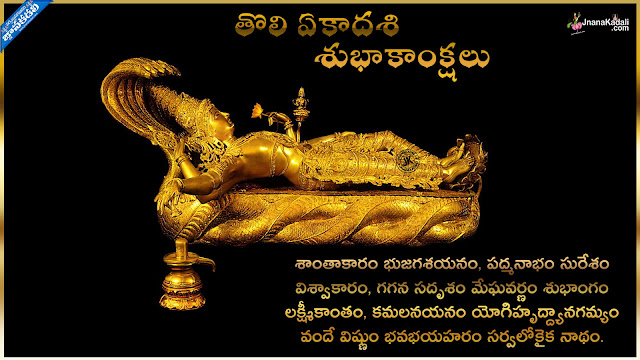 Here is Toli Ekadashi quotes Greetings wishes wallpapers images pictures in telugu, Toli Ekadashi wallpapers in telugu, Best Toli Ekadshi Greetings in telugu, Top Ekadashi Quotes with imges, Lord shri Maha Vishnu Images, Toli Ekadashi greetings in telugu, Toli Ekadashi shubhakankshalu, Toli Ekadashi Information in Telugu, Shayanaika Ekadashi Images wallpapers pictures greetings wishes in telugu, This year shayanaika ekadashi on 27-07-15.Sayana Ekadashi Images Tholi Ekadashi Information In Telugu Ekadashi Information In Telugu Vishnu HD Images With Information Vishnu108 Images Pictures Sayana Ekadashi Telugu Information With Beautiful Vishnu Pictures Sayana Ekadashi 27-07-2015 Information Pooja Vidhanam In Telugu Hindu God Vishnu HD Images Information Of Hindu God Vishnu Sayana Ekadashi Online Sayana Ekadashi Information Spiritual God Vishnu Ekadashi Information Hindu God Vishnu's Sleeping Time Called Sayana Ekadashi Information With High Quality Picture God Vishnu Sayana Ekadashi Information from Jnanakadali.com July 27, 2015 Vishnu's Sayana Ekadashi's Information Pictures In Telugu.Here is Toli Ekadashi quotes Greetings wishes wallpapers images pictures in telugu, Toli Ekadashi wallpapers in telugu, Best Toli Ekadshi Greetings in telugu, Top Ekadashi Quotes with imges, Lord shri Maha Vishnu Images, Toli Ekadashi greetings in telugu, Toli Ekadashi shubhakankshalu, Toli Ekadashi Information in Telugu, Shayanaika Ekadashi Images wallpapers pictures greetings wishes in telugu.