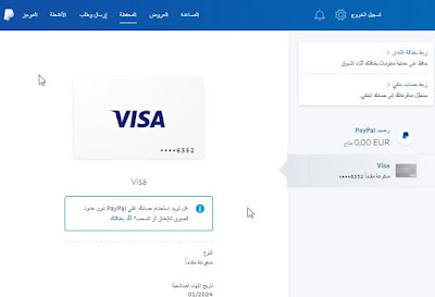 كيفية تفعيل حساب (PayPal)   كيفية ربط فيزا بحساب (PayPal)