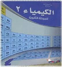 دليل المعلم كيمياء
