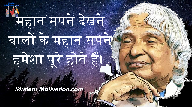 Dr A P J Abdul Kalam Quotes - Diksha- Student Motivation.com