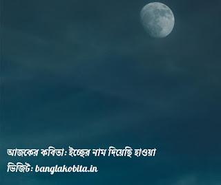 বাংলা কবিতা-হাওয়া নাম দিয়েছি ইচ্ছের