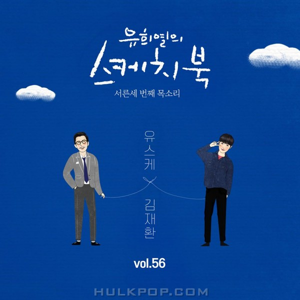 KIM JAE HWAN – [Vol.56] You Hee yul's Sketchbook : 33th Voice 'Sketchbook X KIM JAE HWAN'