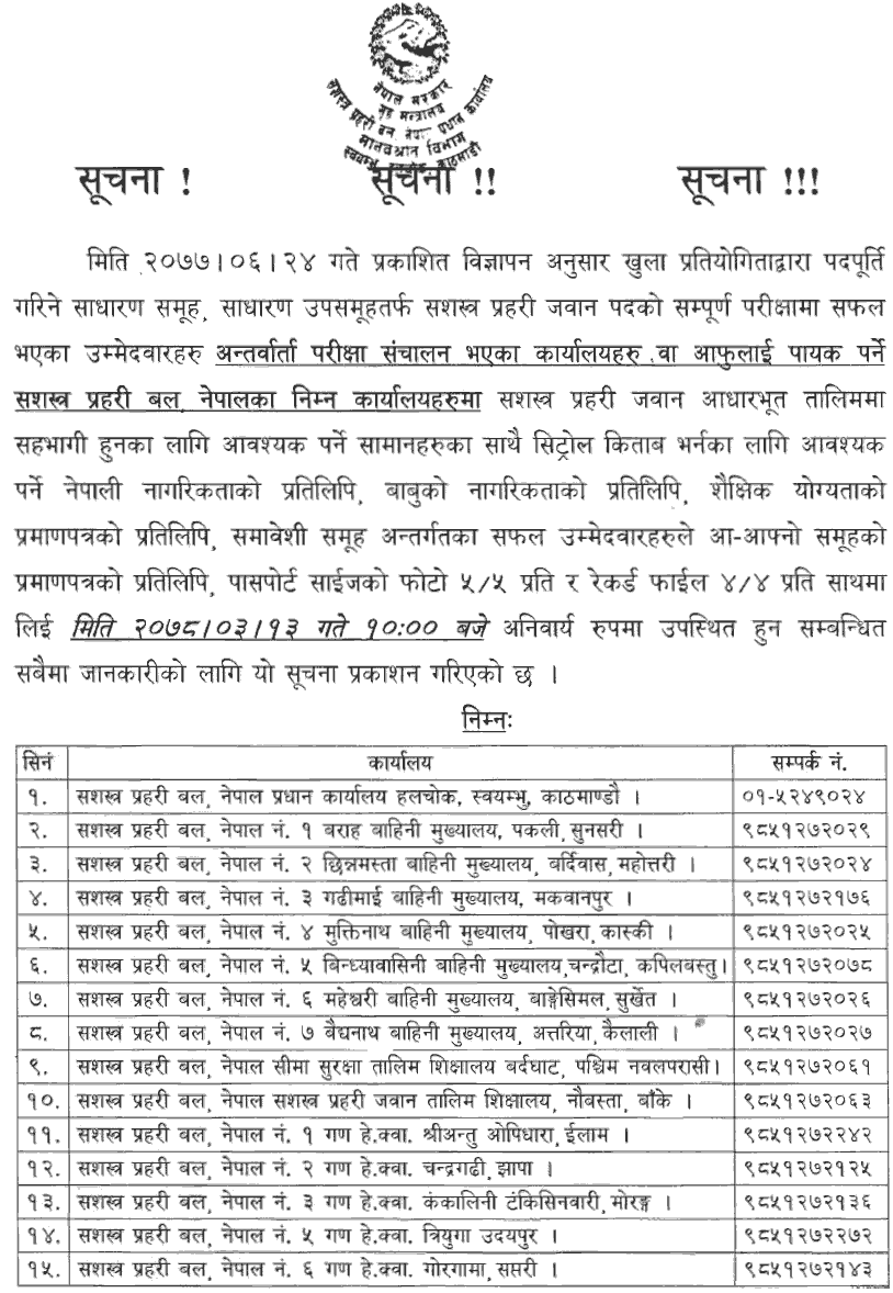 APF-Nepal-Notice-for-Jawan-Post-Successful-Candidates