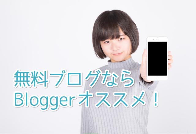 blogger title