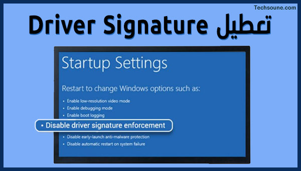 تعطيل Driver Signature Enforcement