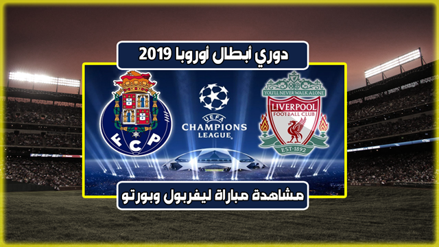 موعد مباراة ليفربول وبورتو 17-04-2019 مباراة الاياب - أبطال أوروبا
