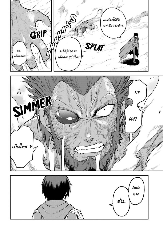 อ่านการ์ตูน Konjiki no Word Master 9.5 ภาพที่ 13