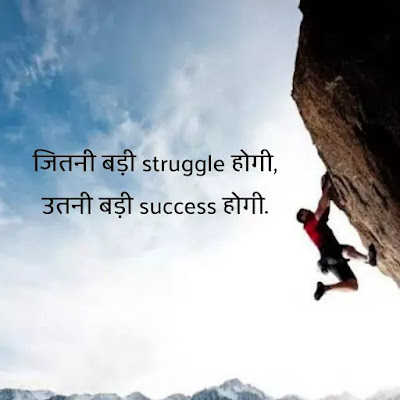 positive sangharsh quotes in hindi