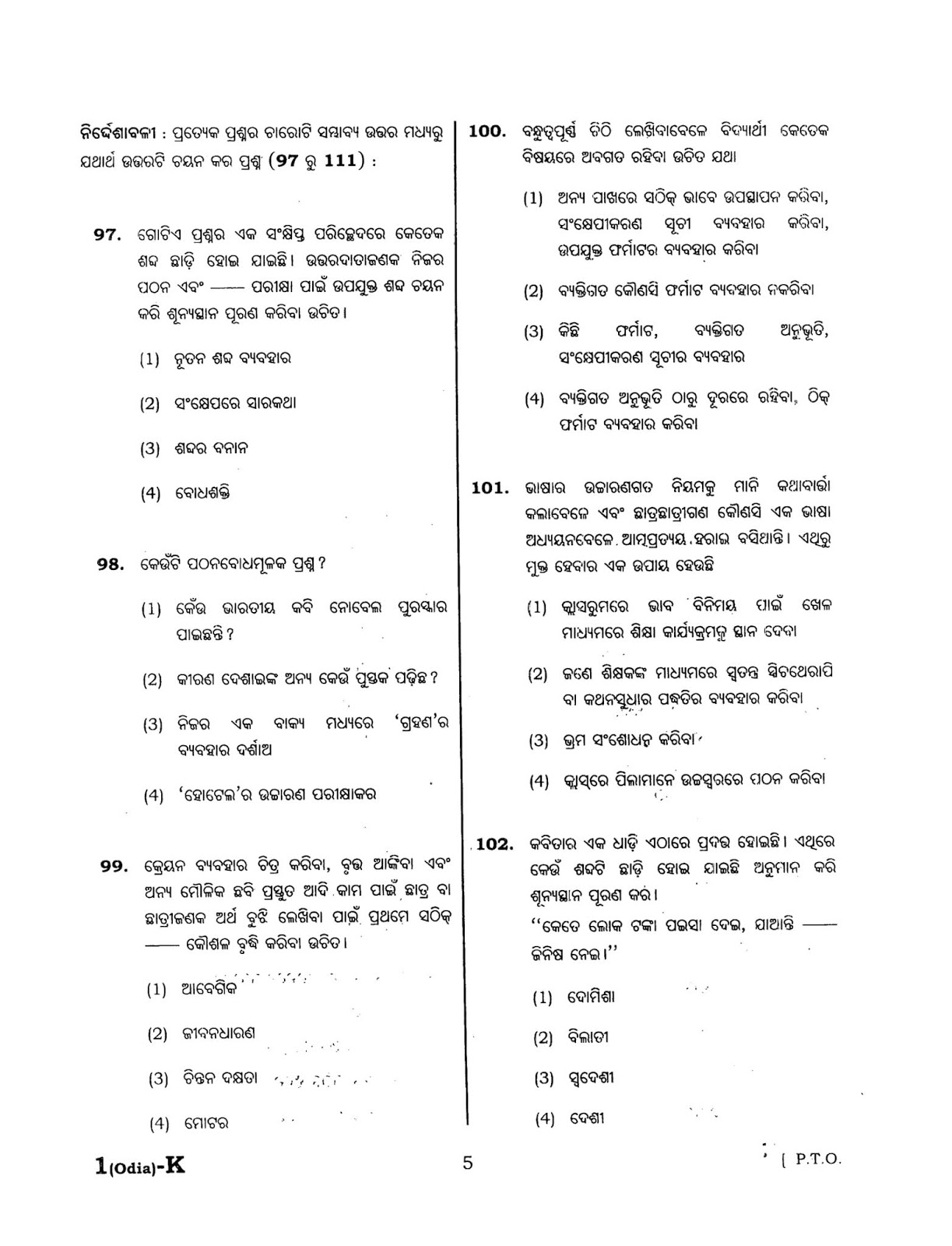 CTET Odia Language Question Paper 2019 PDF Download